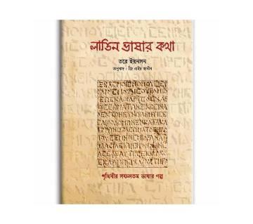 Latin Vashar Kotha
