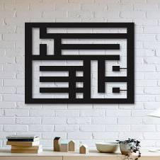 Wooden Decorative Wall Panel (Calligraphy)