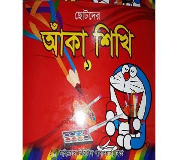 ছোটদের আঁকা শিখি (1) বাংলাদেশ - 8106871