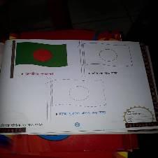ছোটদের আঁকা শিখি (1) বাংলাদেশ - 8106873