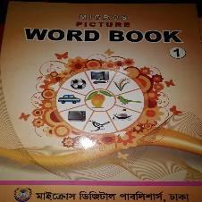 পিকচার ওয়ার্ড বুক ফর কিডস বাংলাদেশ - 8107942