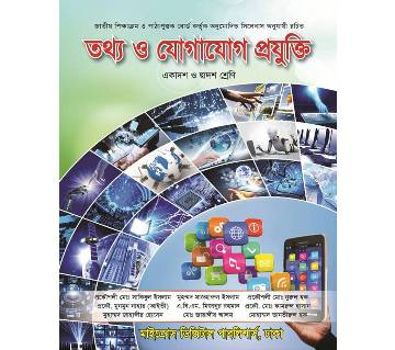 Information and Communication Technology Eleventh