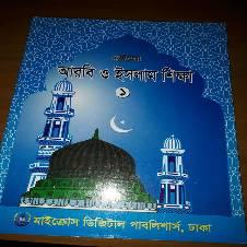 ছোটদের আরবি ও ইসলাম শিক্ষা কিডস বুক বাংলাদেশ - 8056342