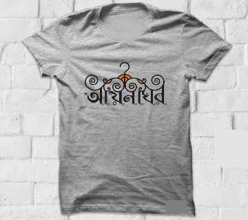 Half Sleeve Gents Casual T-Shirt by aynaghor