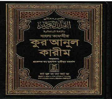 Quran with Bangla