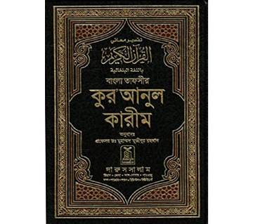 AL Quran with Bangla Translate