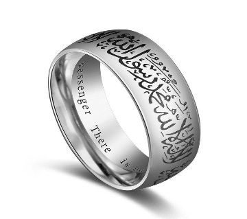 La Ilaha Illalla Muhammadur Rasulullah Mens Ring
