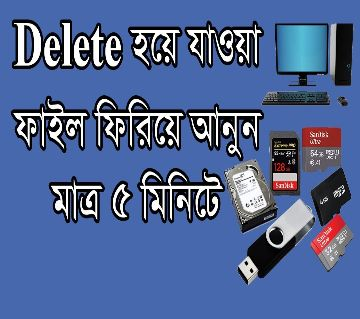 Delete Format file Recovery Hard Disk Memory Pend rive or Laptop