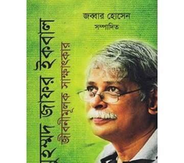 জীবনীমূলক সাক্ষাৎকার - মুহম্মদ জাফর ইকবাল