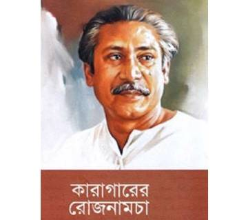 কারাগারের রোজনামচা শেখ মুজিবুর রহমান