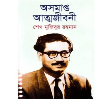 অসমাপ্ত আত্মজীবনী শেখ মুজিবুর রহমান