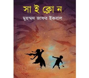 Cyclone - Muhammed Zafar Iqbal