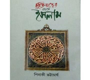 Muktijodder Boyane Islam