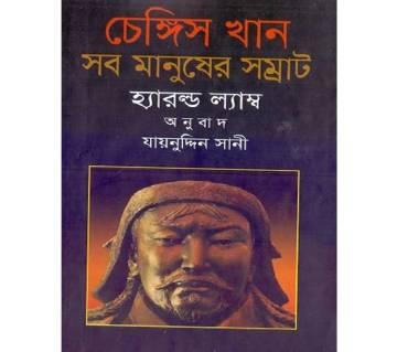 চেঙ্গিস খান : সব মানুষের সম্রাট