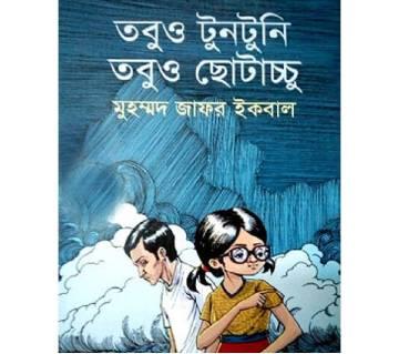 তবুও টুনটুনি তবুও ছোটাচ্চু - মুহম্মদ জাফর ইকবাল