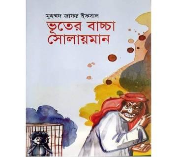 ভূতের বাচ্চা সোলায়মান - মুহম্মদ জাফর ইকবাল