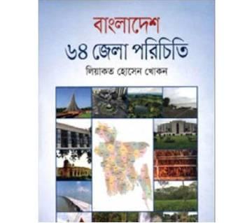 Bangladesh 64 jela porichiti