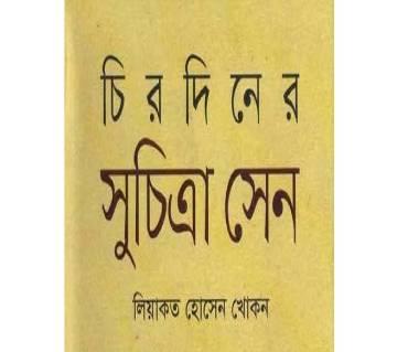 চিরদিনের সুচিত্রা সেন - লিয়াকত হোসেন খোকন