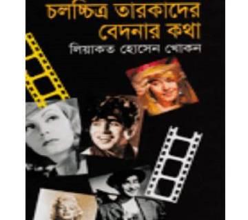 চলচ্চিত্র তারকাদের বেদনার কথা - লিয়াকত হোসেন খোকন