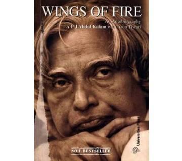 উইংস অব ফায়ার - A. P. J. Abdul Kalam
