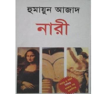 নারী - হুমায়ুন আজাদ