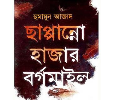 ছাপ্পান্নো হাজার বর্গমাইল - হুমায়ুন আজাদ
