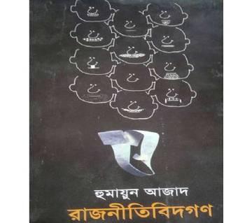 রাজনীতিবিদগণ - হুমায়ুন আজাদ
