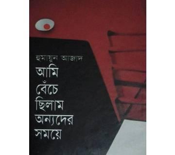 আমি বেঁচে ছিলাম অন্যদের সময়ে - হুমায়ুন আজাদ
