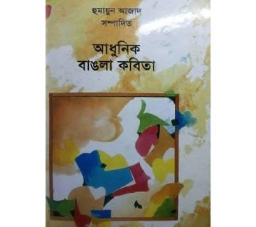আধুনিক বাঙলা কবিতা - হুমায়ুন আজাদ