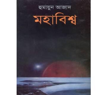 মহাবিশ্ব - হুমায়ুন আজাদ