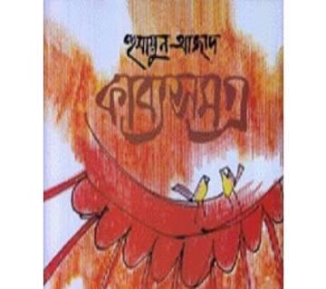 kabbosomoggro ( Humayon Azad)