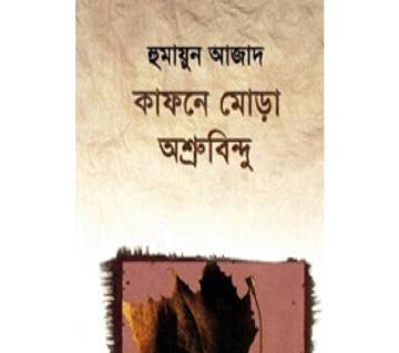 কাফনে মোড়া অশ্রুবিন্দু - হুমায়ুন আজাদ