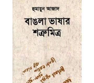 বাঙলা ভাষার শত্রুমিত্র - হুমায়ুন আজাদ