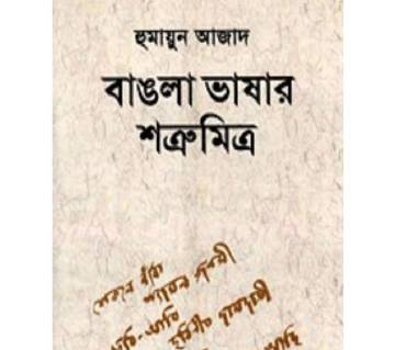 bangla vashar sotru mitro