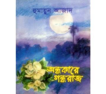 অন্ধকারে গন্ধরাজ - হুমায়ুন আজাদ