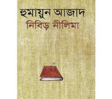 নিবিড় নীলিমা - হুমায়ুন আজাদ