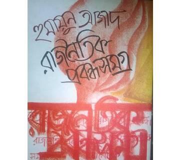 rajnoitik probondho somoggro( Humayon Azad)