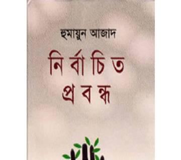 nirbachito probondho(Humayon Azad)