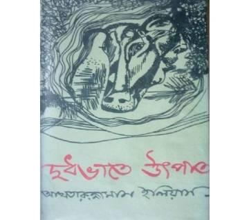 দুধভাতে উৎপাত - (আখতারুজ্জামান ইলিয়াস)
