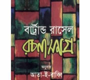 রচনাসমগ্র-3 (বারট্রান্ড রাসেল)
