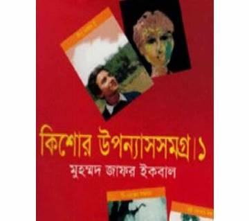 কিশোর উপন্যাসসমগ্র ১ম খণ্ড (মুহম্মদ জাফর ইকবাল)