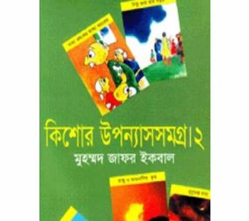 kisor-upnashsamagra-2nd-part (Zafar iqbal)