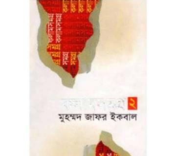 কলামসমগ্র-২ (মুহম্মদ জাফর ইকবাল)