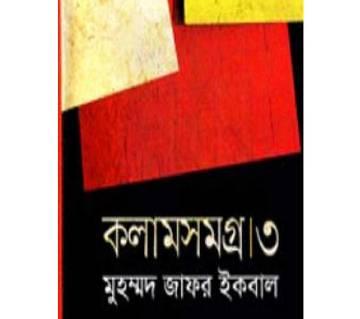 column-somogro-3 (Zafar iqbal)