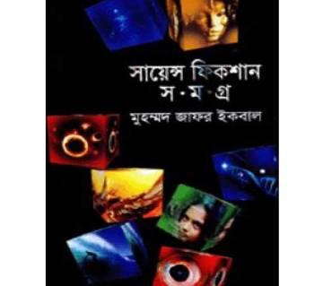 science-fiction-samagra-5th-part (Zafar iqbal)