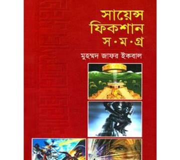 সায়েন্স ফিকশান সমগ্র ৪র্থ খণ্ড (মুহম্মদ জাফর ইকবাল)