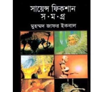 সায়েন্স ফিকশান সমগ্র ৩য় খণ্ড (মুহম্মদ জাফর ইকবাল)