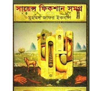 সায়েন্স ফিকশান সমগ্র ২য় খণ্ড (মুহম্মদ জাফর ইকবাল)