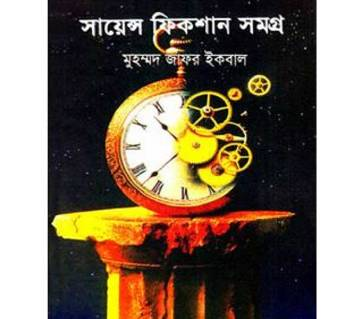 science-fiction-somogro-1st-part (Zafar iqbal)