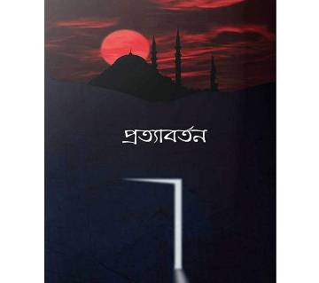 প্রত্যাবর্তন - আরিফ আজাদ